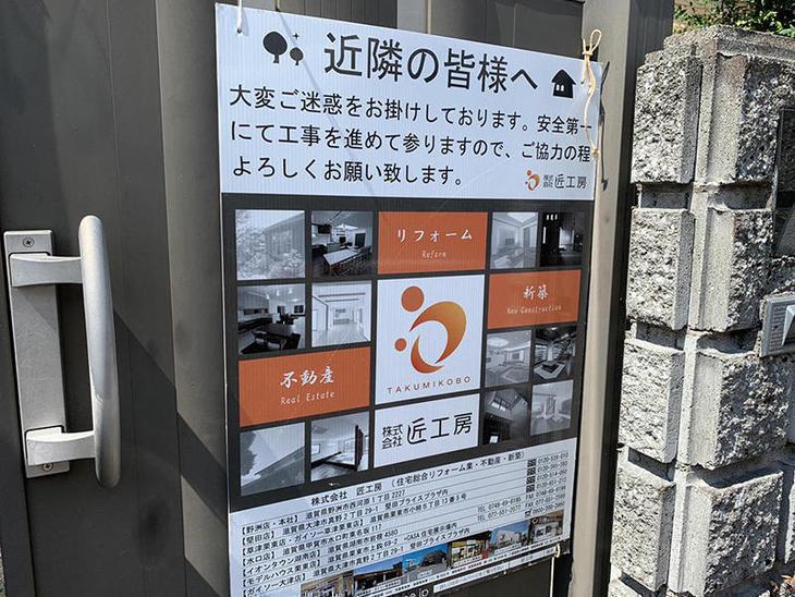 工事看板を設置しました。職人さんへの目印になります!【水口店】亀田・越田