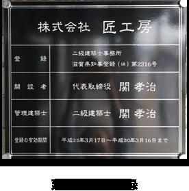 建築事務所登録