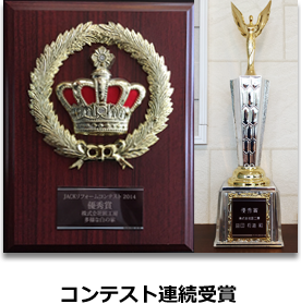 コンテスト連続受賞