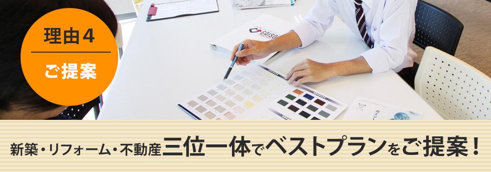 新築・リフォーム・不動産三位一体でベストプランをご提案!