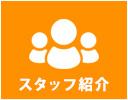 滋賀 匠工房 リフォーム スタッフ紹介