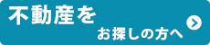 滋賀県の不動産情報なら株式会社匠工房