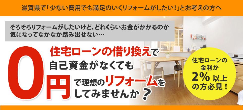 住宅ローンの借り換えで自己借金がなくても0円で理想のリフォームをしてみませんか?