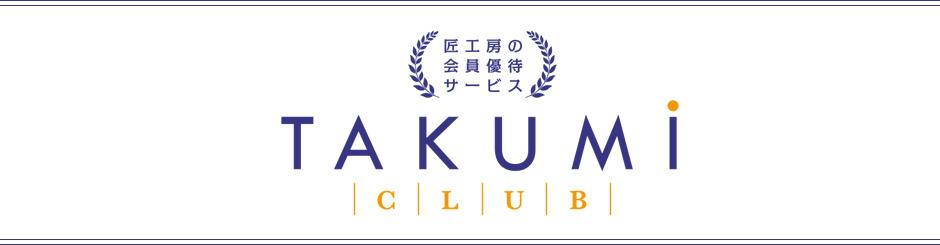 会員様限定の優待サービス TAKUMI CLUB