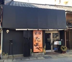黒で統一した渋めのお店