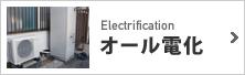 オール電化