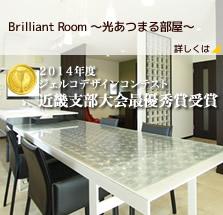 Brilliant Room ~光あつまる部屋~