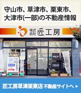 草津栗東店